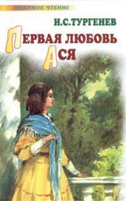 номер как-то первая любовь тургенев читать полностью Литература