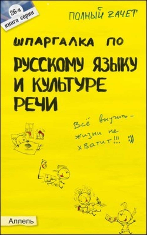 Шпаргалки русский язык и культура речи