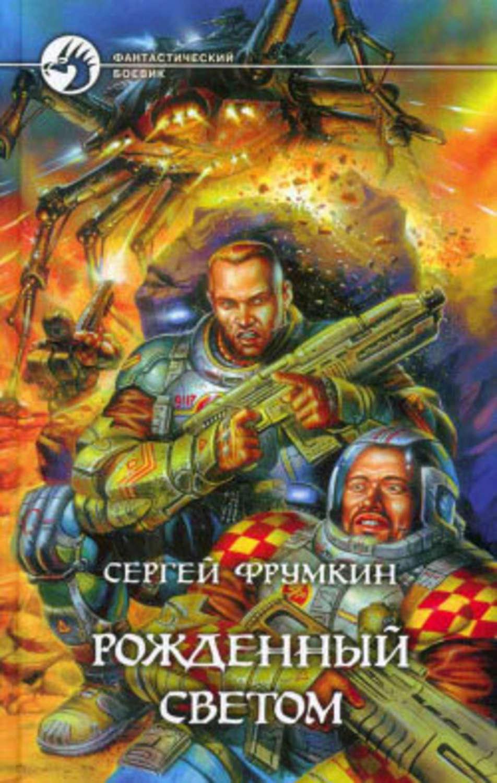 Берлин книга фрумский боевое братство различает четыре