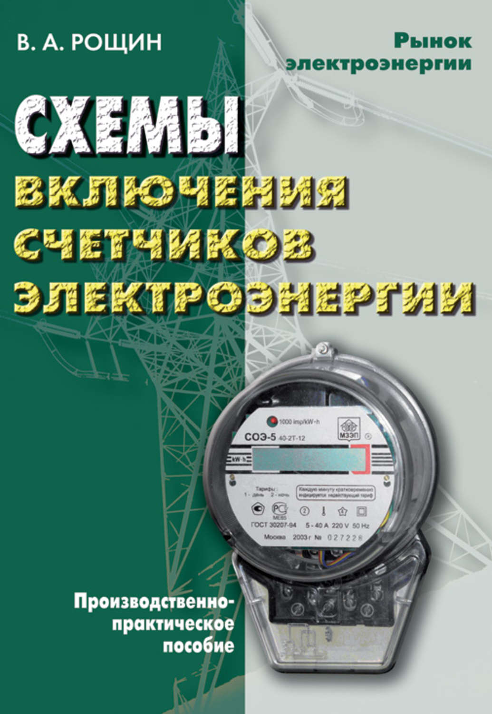 Схемы включения счетчиков электрической энергии практическое пособие pdf