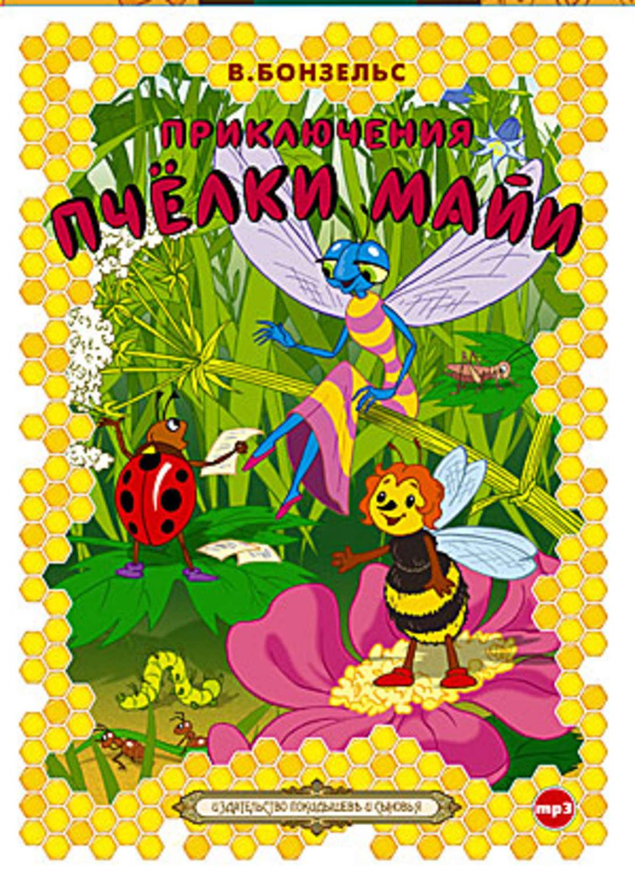 термобелье это пчелка мая сказка слушать это разновидность одеваемой