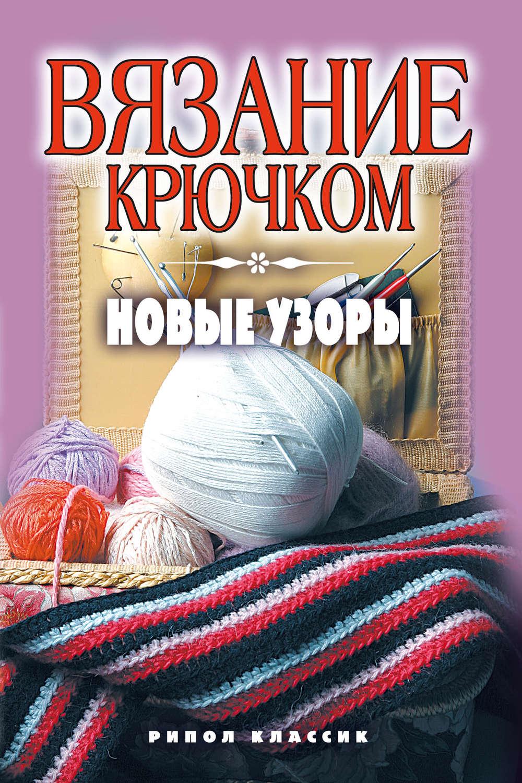 Книги о вязании в формате fb2 бесплатно
