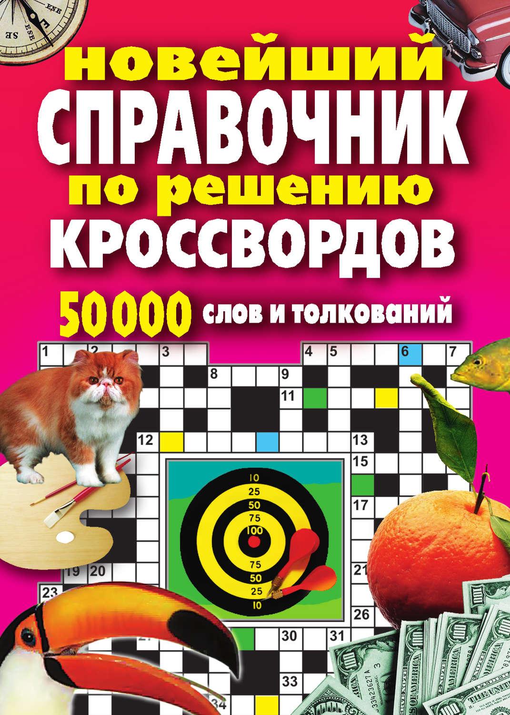 Подарок любителю кроссвордов 96