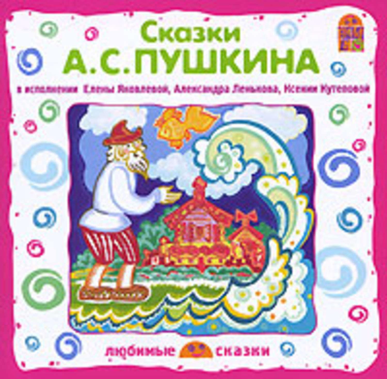 А с пушкин сказка о рыбаке и рыбке с картинками