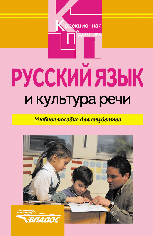 гдз русский язык и культура речи лекант