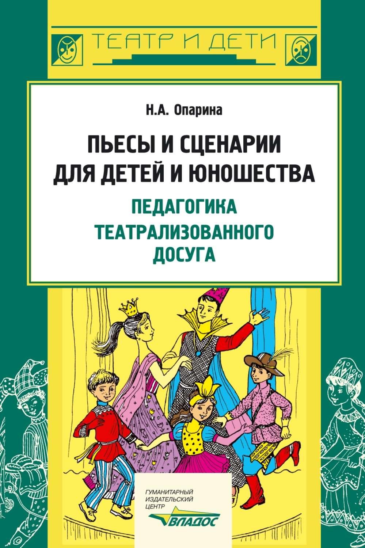 Сценарий литературная основа театрализованного представления
