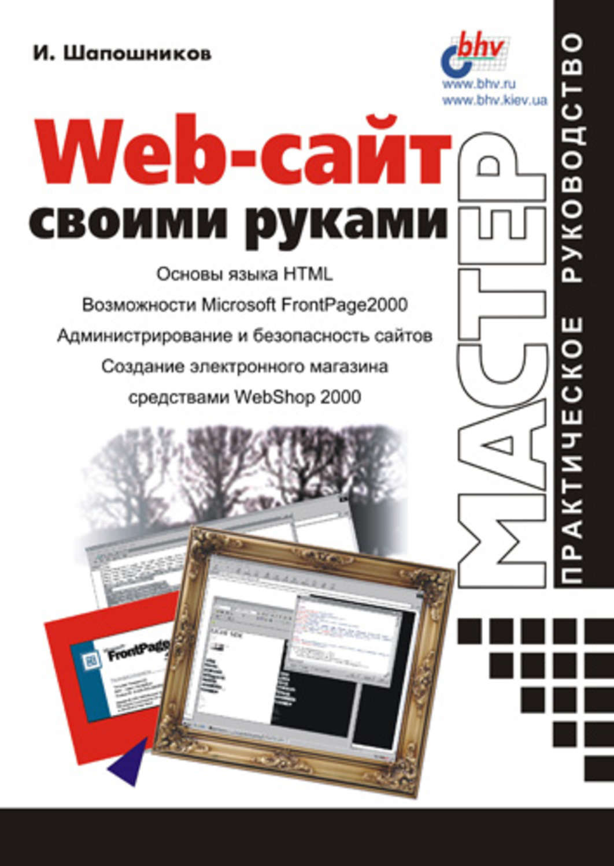 Сайт своими руками на html