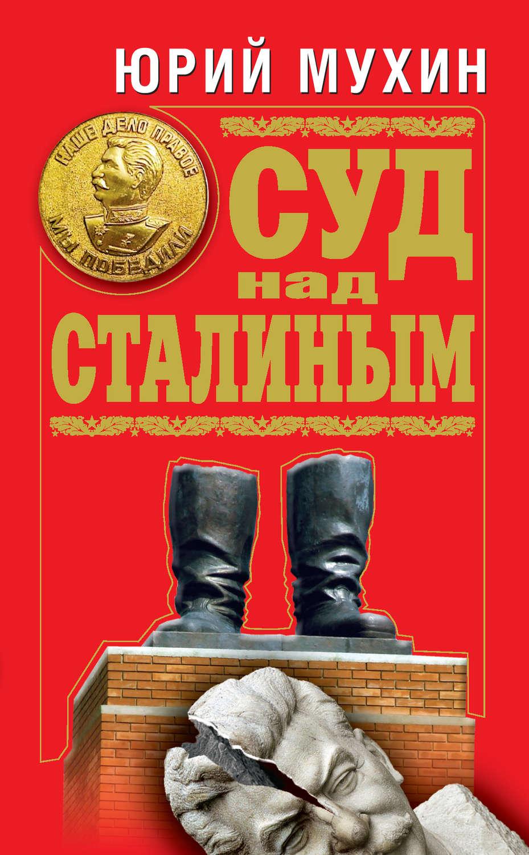 Суд над сталиным сценарий