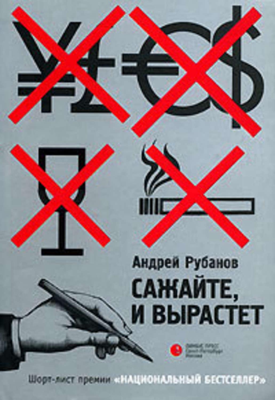 Андрей Рубанов - Сажайте, и вырастет читать онлайн 29