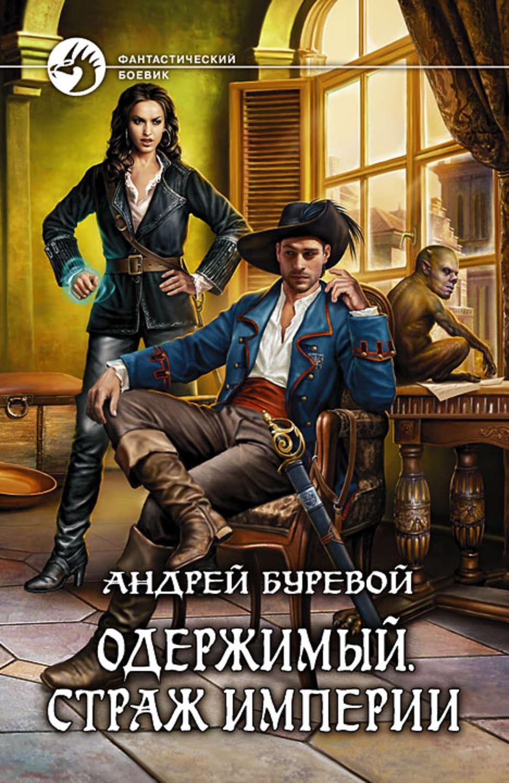 Учебник по истории 7 класс история россии пчелов 2016 читать онлайн