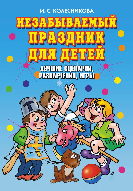 Сценарии для детей читать