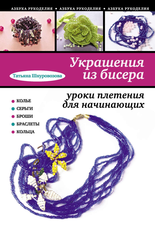 Плетение из бисера для начинающих бижутерия