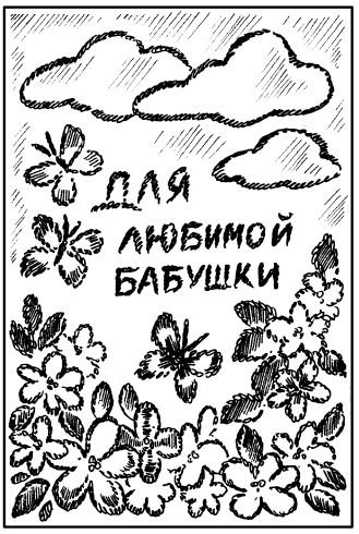 Открытки с днем рождения бабушке нарисовать