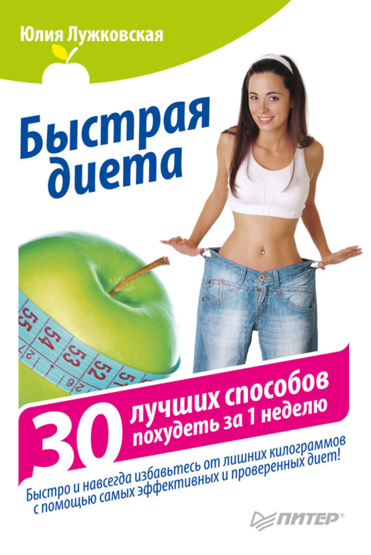Как быстро похудеть на 10 кг за неделю без диет в домашних условиях