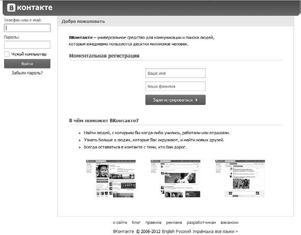 Регистрируемся на вконтакте