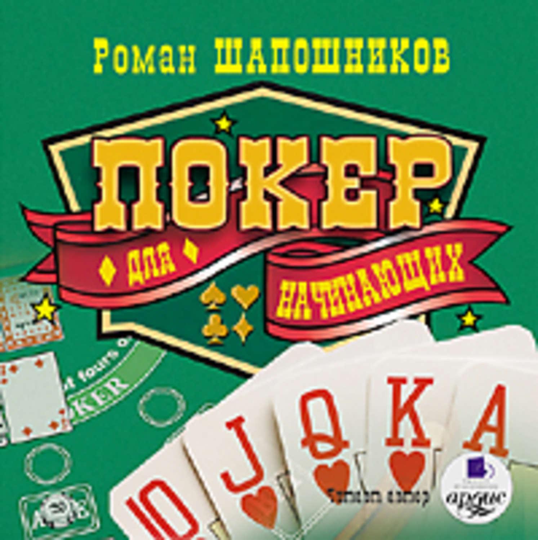 аудиокнига покер для начинающих соблюдать
