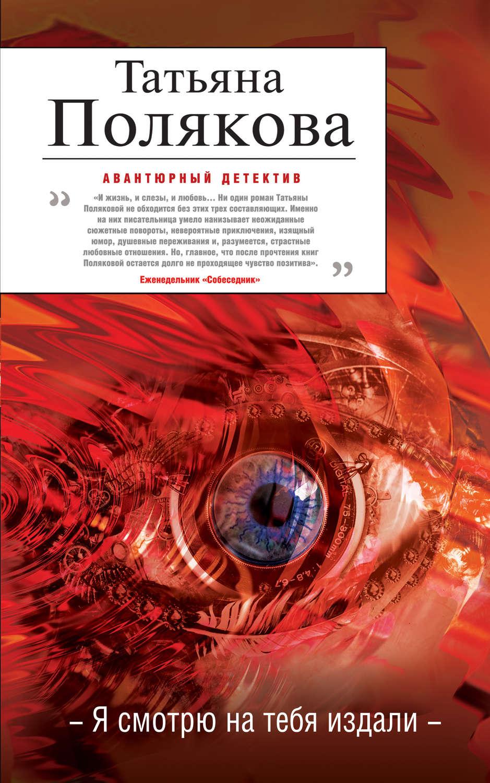 amplua-devstvennitsi-polyakova-skachat