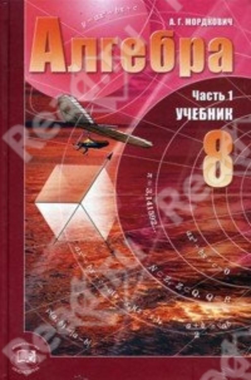 Мордкович задачник учебник класс i 8 алгебра