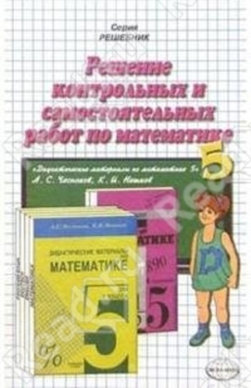 Решебник учебника isbn978-5-360-03677-7 автор лаппо л.д. за 5 класс