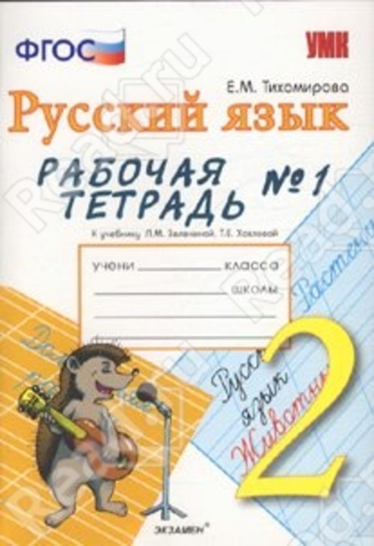 2-х хохлова зеленина в решебник тетрадь. язык.рабочая класс. русский 4