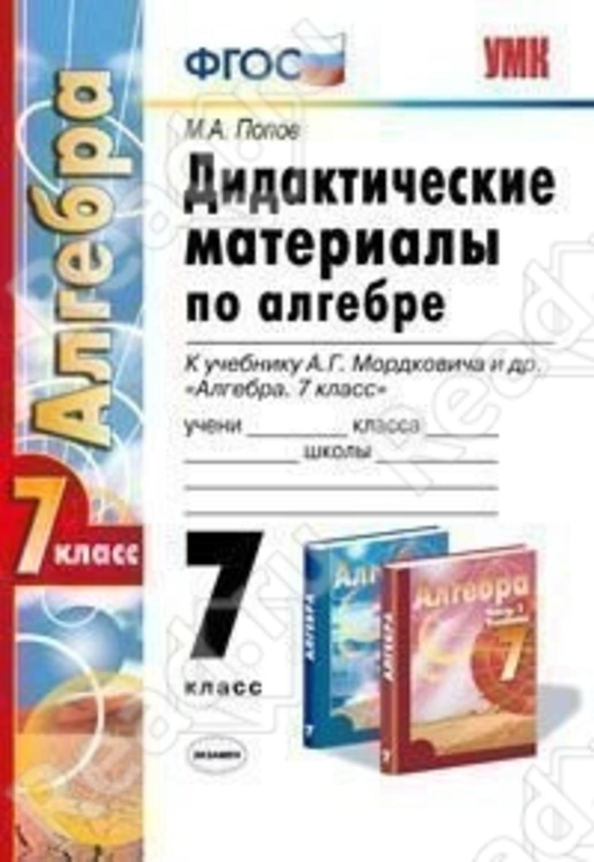 Алгебре гдз попов материалы по дидактические 8