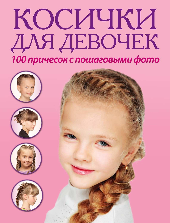 Причёски для девочек 100 причесок с пошаговыми