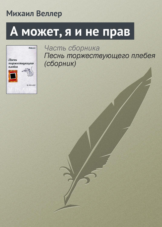 город Москва михаил веллер читать онлайн был