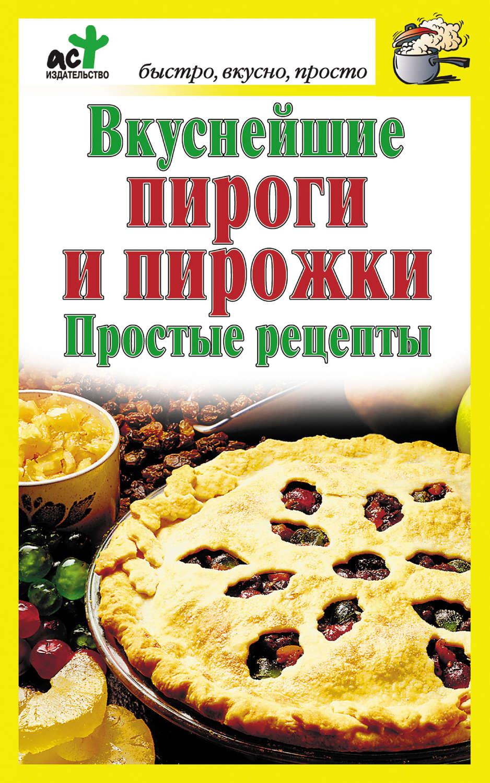 Рецепты простых и вкусных пирогов