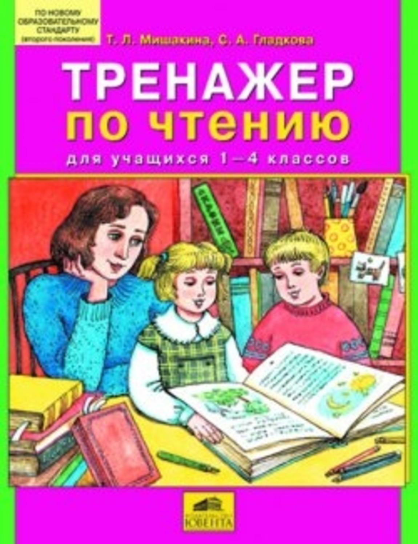 Конкурсы по чтению для учащихся 1 4 класса