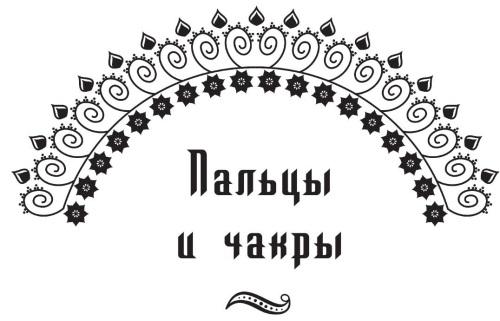 Мудры для исполнения желаний, привлечения денег, здоровья и любви, Елена Меркулова – читать онлайн бесплатно на ЛитРес, 978-5-386-05774-9