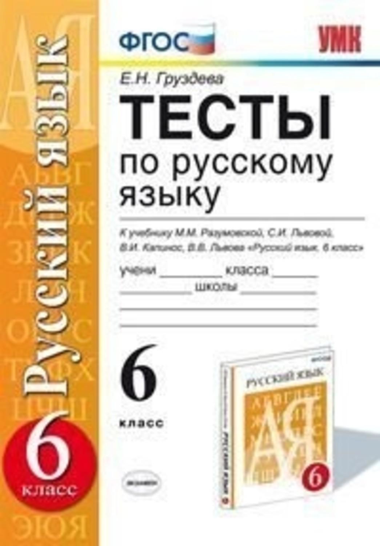 Гдз По Русскому Языку 6 Е Класс Разумовской