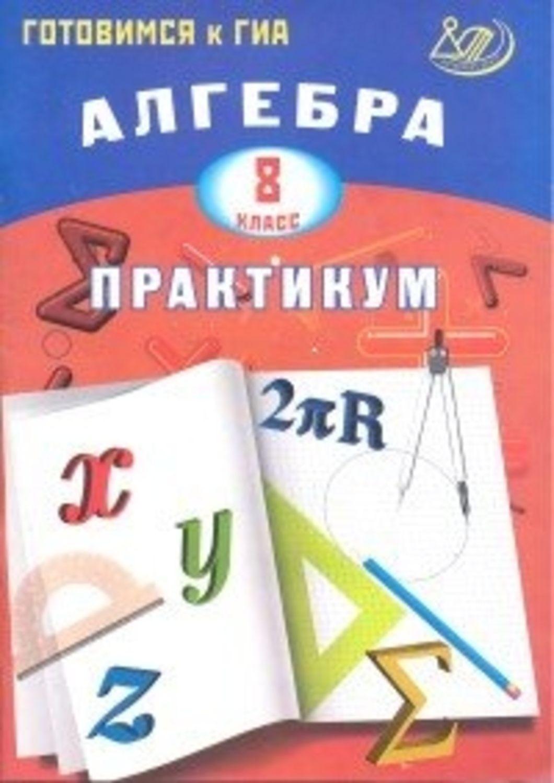 Гдз для сборника задач по алгебре под редак уцмей шестаковой