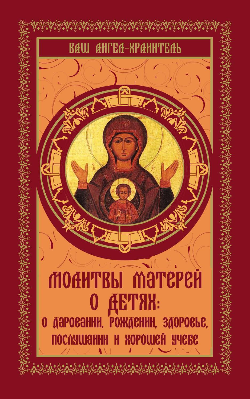 в каком монастыре молятся о даровании детей сотовых телефонов; прослушка