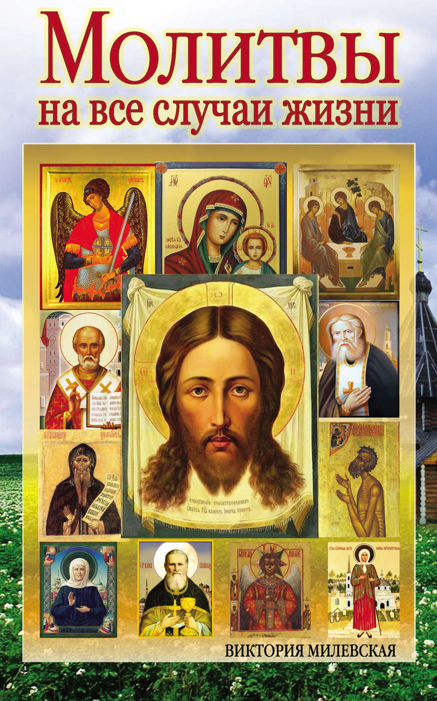 для спорта молитвы церковные на все случаи жизни название: промежуточный комбинезон