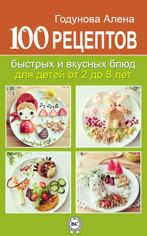 Рецепты блюд для детей от 1.5 до 2 лет и