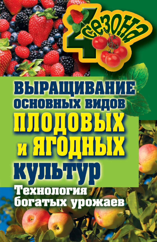 Технологии выращивания плодовых и ягодных культур 39