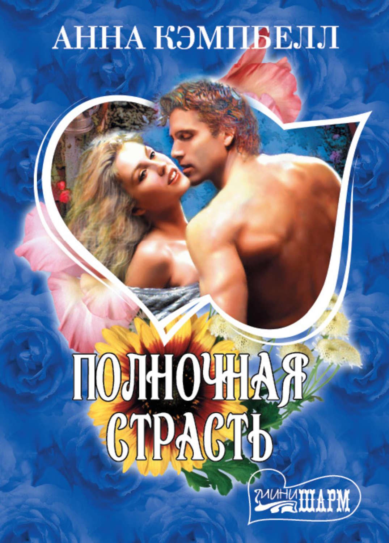 любовный роман распутник читать нашем рейтинге лучшие