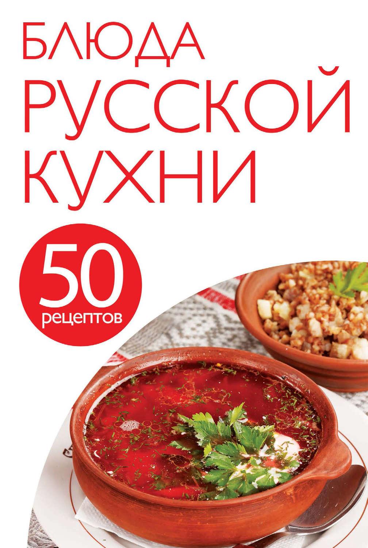 Рецепты блюд русской кухни