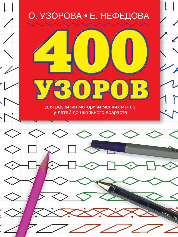 400 узоров узоровой и нефедовой