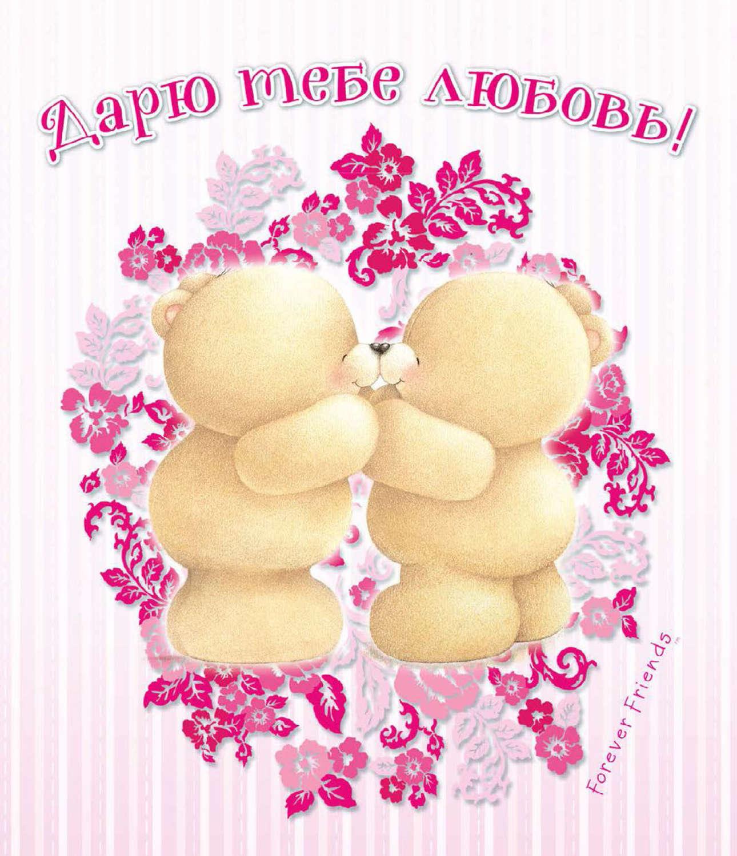 Любовные открытки для любимой 15