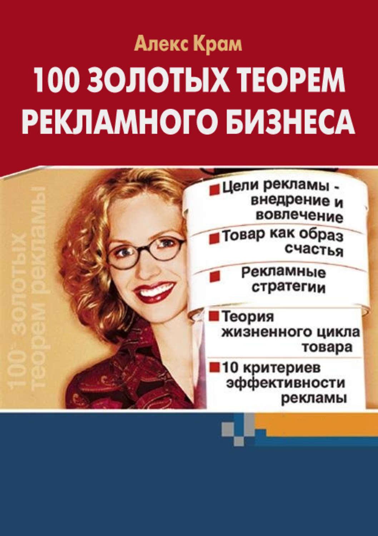 Как правильно сделать рекламу книг