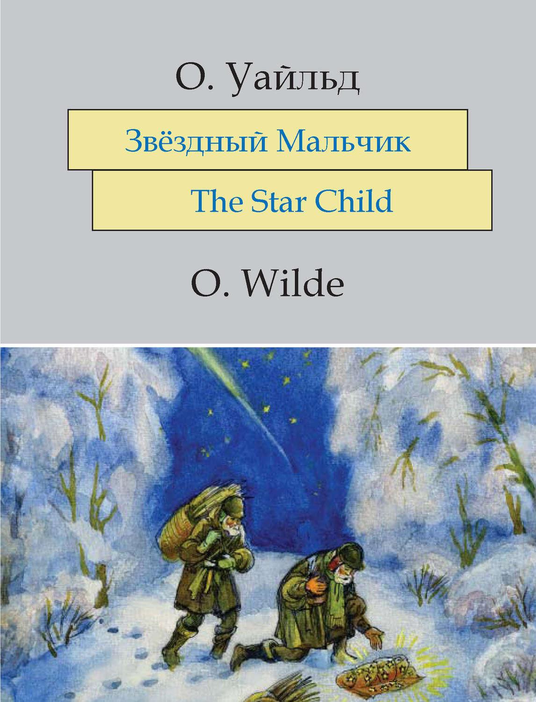 the star child b oscar wilde literary analysis