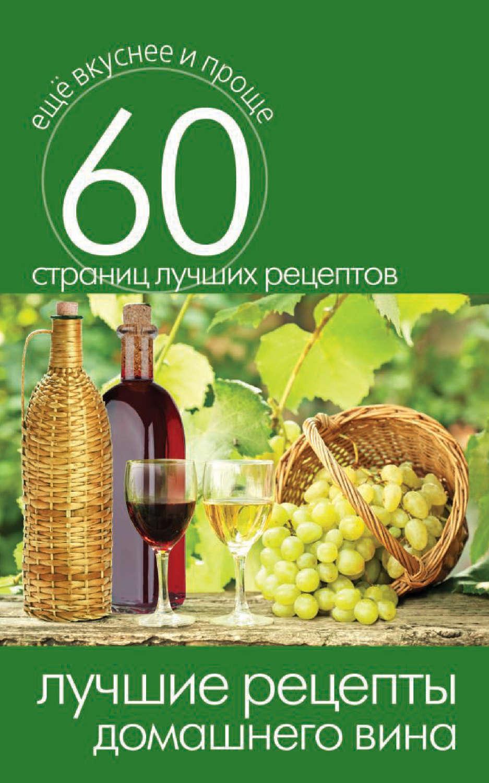 Вино из облепихи в домашних условиях простой рецепт с фото пошагово