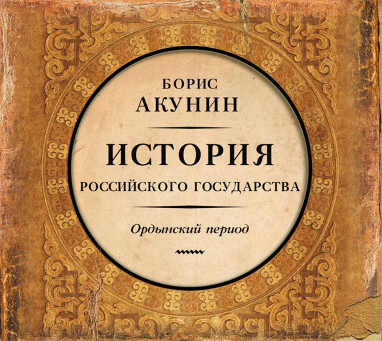 Аудиокнига борис акунин история российского государства слушать онлайн