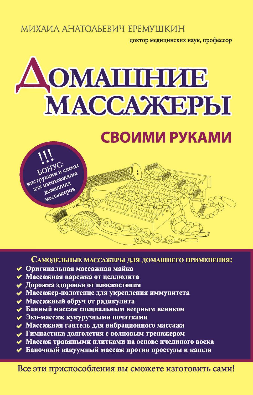 Домашние массажеры своими руками михаил анатольевич еремушкин