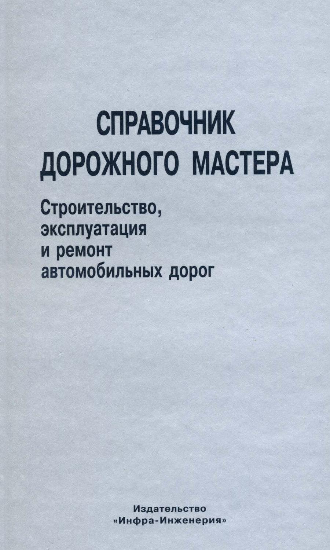 справочник организаций до2007 москва Ростове-на-Дону Ростовская