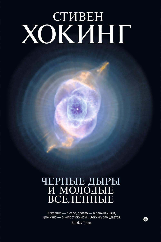 Черные дыры и молодые вселенные pdf скачать