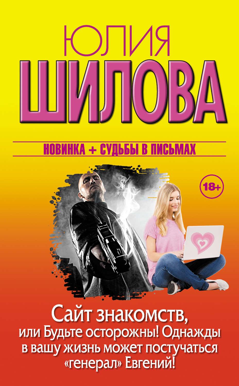 Книги про онлайн знакомства