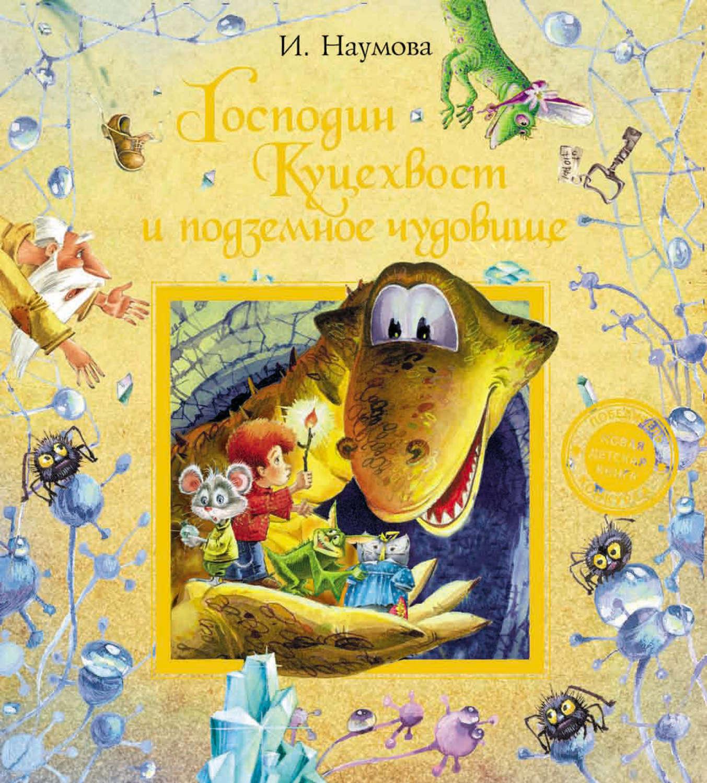 Новая детская книга конкурс от издательства росмэн