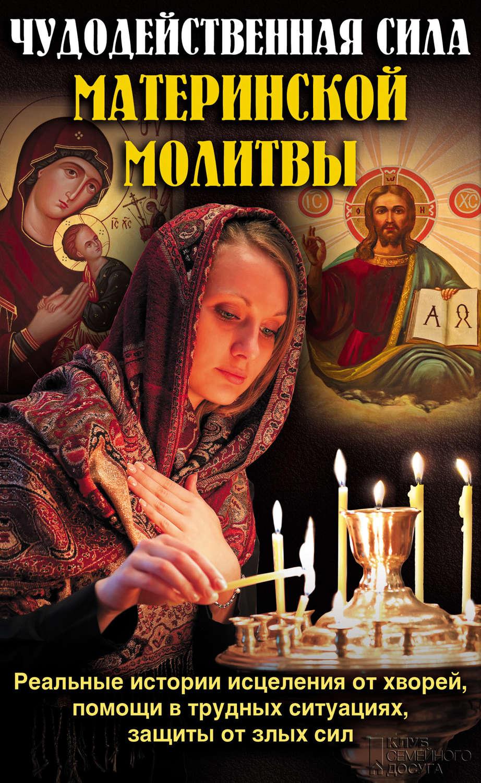 методической разработки владимир артемьев материнская молитва влияния каждым днем